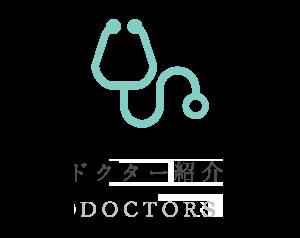 ドクター/スタッフ紹介