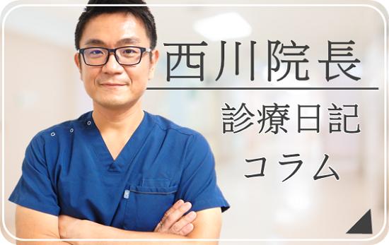 西川院長 診療日記コラム
