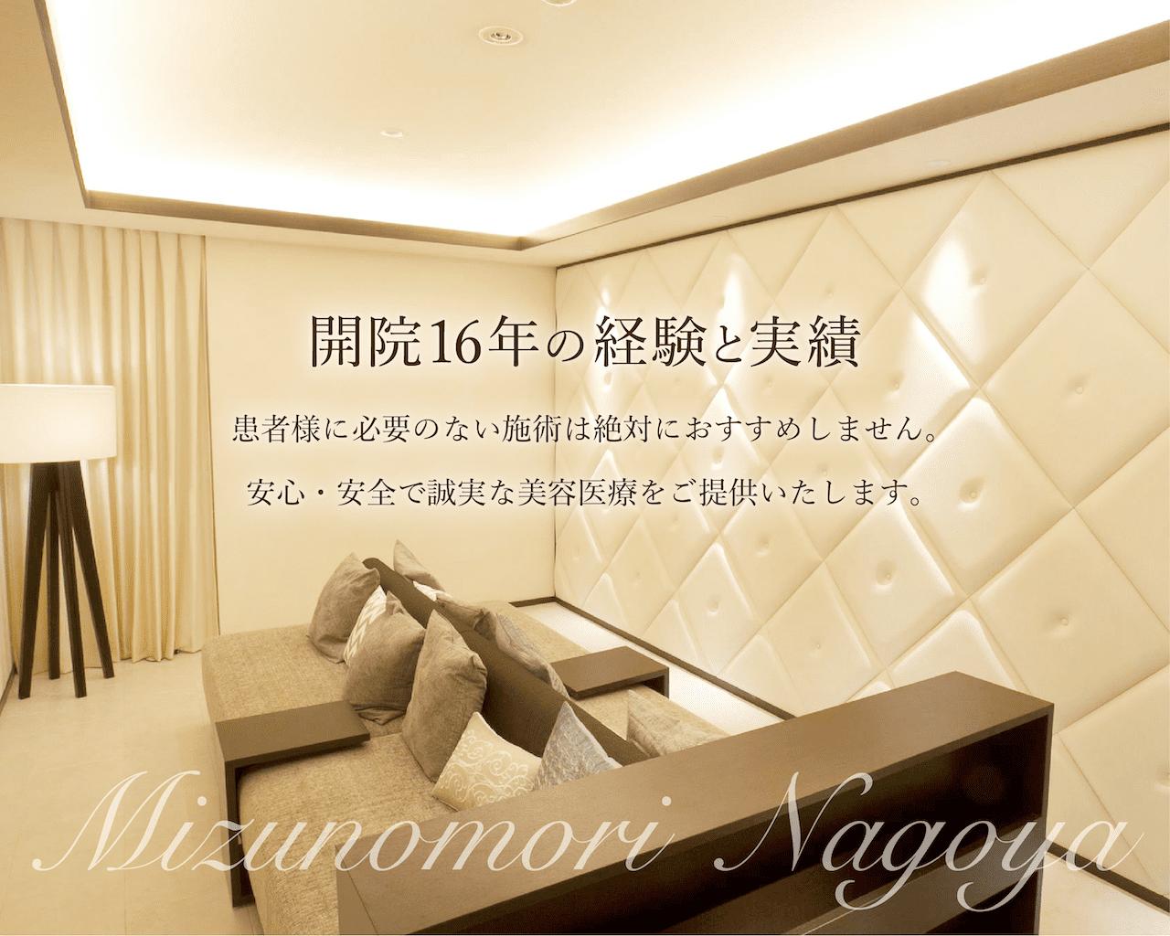 名古屋(栄)の美容整形・美容外科「水の森美容外科 名古屋院」