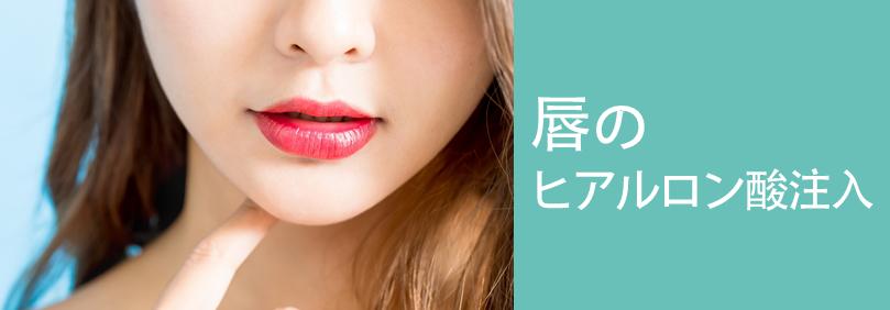 唇のヒアルロン酸注入の美容整形について