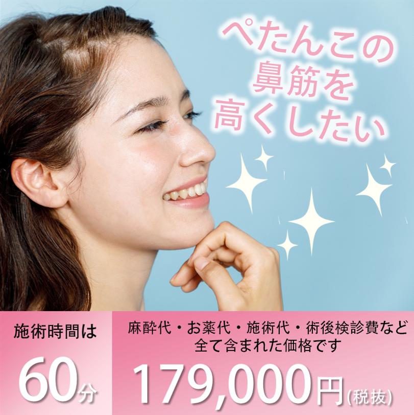 ぺたんこの鼻筋を高くしたい施術時間60分施術代・お薬代・術後検診費など全て含まれた価格です179,000円(税抜)