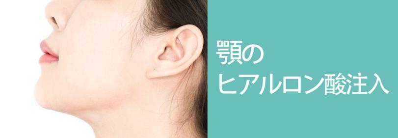 顎のヒアルロン酸注入の美容整形について
