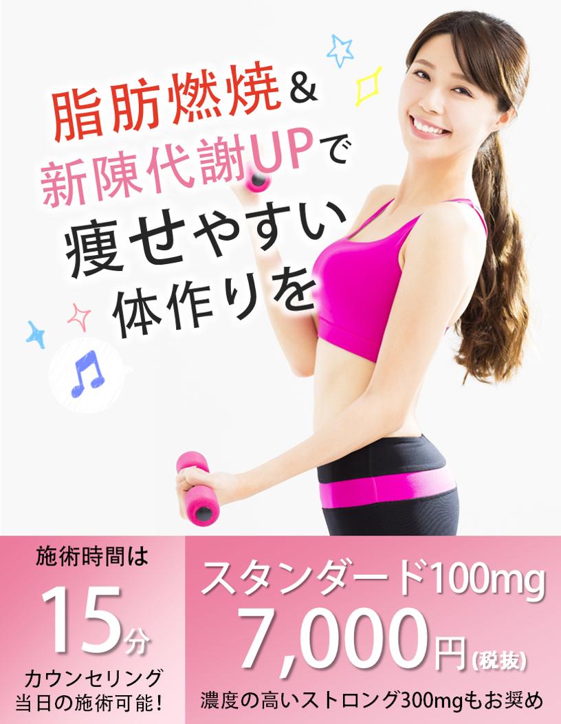 脂肪燃焼&新陳代謝UPで痩せやすい体作りを施術時間は15分カウンセリング当日の施術可能!スタンダード100mg7,000円(税抜)濃度の高いストロング300mgもお奨め