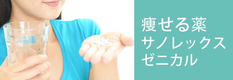 痩せる薬サノレックス・ゼニカル