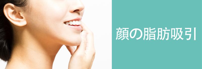 顔の脂肪吸引の美容整形について