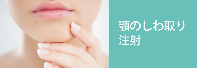 顎のしわ取り注射の美容整形について