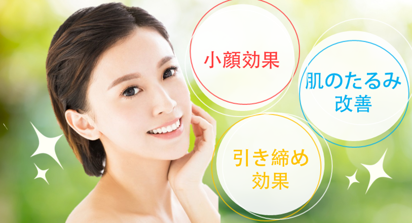 BNLS neo注射の効果小顔効果・肌のたるみ改善・引き締め効果