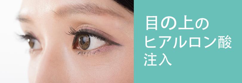 目の上のヒアルロン酸注入の美容整形について