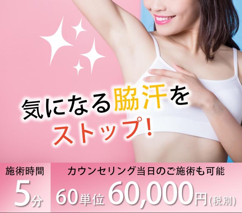 気になる脇汗をストップ施術時間5分 カウンセリング当日のご施術も可能 60単位60,000円(税別)