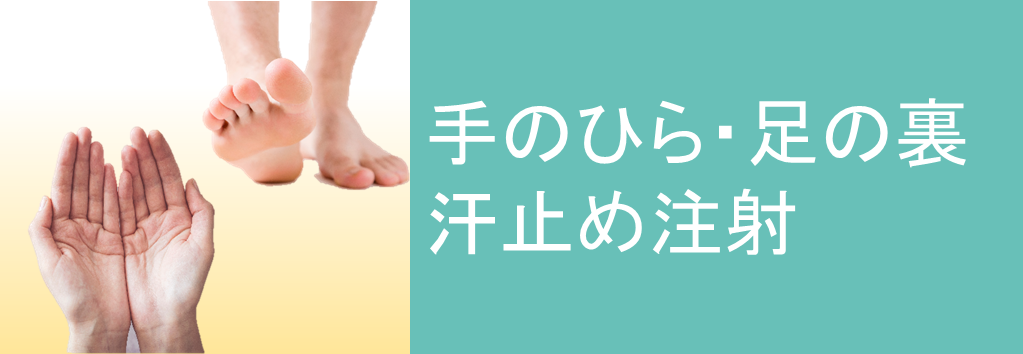 汗止め注射(手のひら・足の裏)の美容整形について