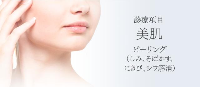 診療項目:美肌・美容点滴