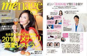 【メナージュケリー2016秋号】「正しい「美容医療」で賢く美を制す」のコーナーに掲載されました。